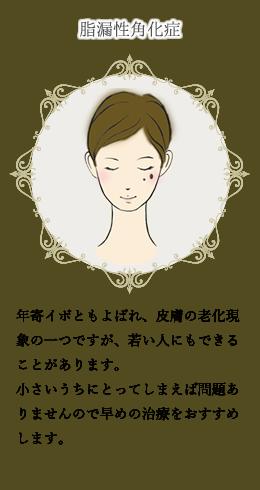 シミ・肝斑・くすみ(3)