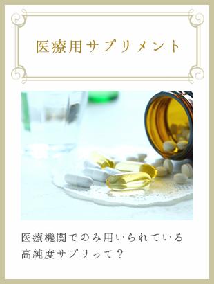 サプリメント外来(3)