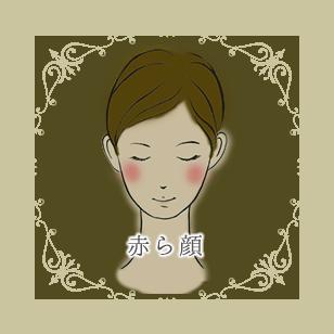 お悩み別(5)