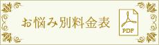 お悩み別料金表PDF