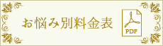 prc_pdf_nayami